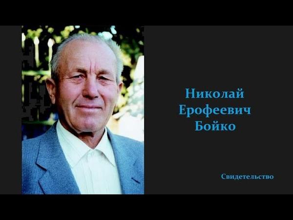 Бойко Николай Ерофеевич. (свидетельство, гонения).