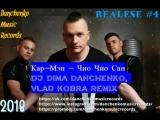 Кар-Мэн - Чио Чио Сан (Dj Dima Danchenko &amp Vlad Kobra Radio Remix 2018)