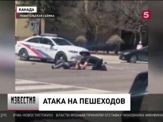 Атака на пешеходов