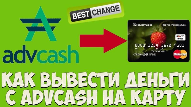 Как вывести деньги с Advanced Cash на карту. Вывод денег с Advcash кошелька на Приват24