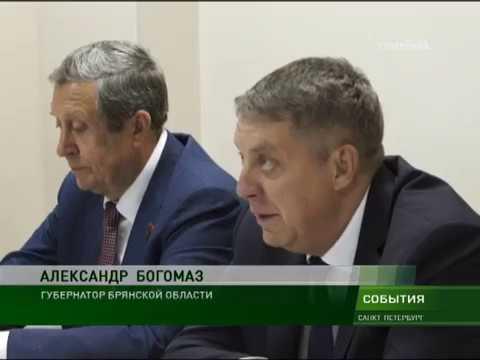 Губернатор Брянской области встретился с представителями Брянского землячества в Санкт Петербурге 24