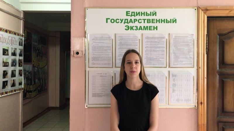 «Расскажи о ЕГЭ» Кормильцева Дарья