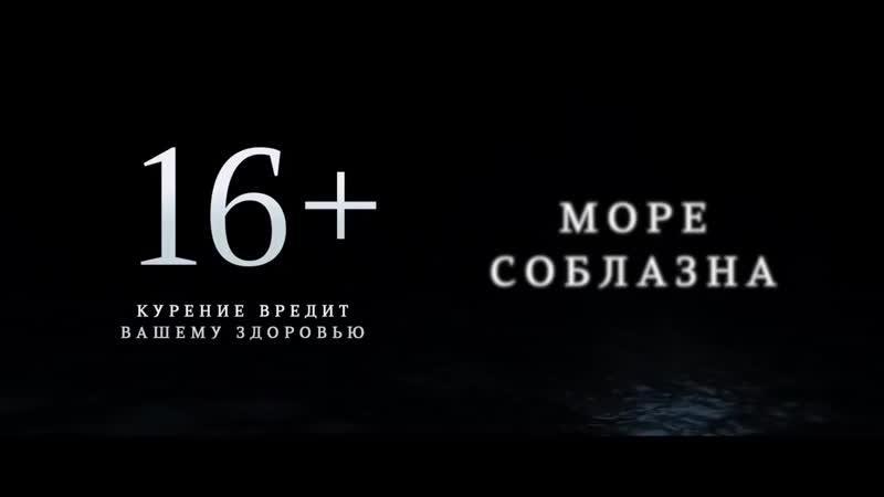 Море Соблазна Русский трейлер 2019