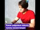 Какие цифровые навыки нужны казахстанцам