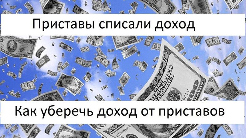 Приставы списали зарплату Как снизить выплату приставам