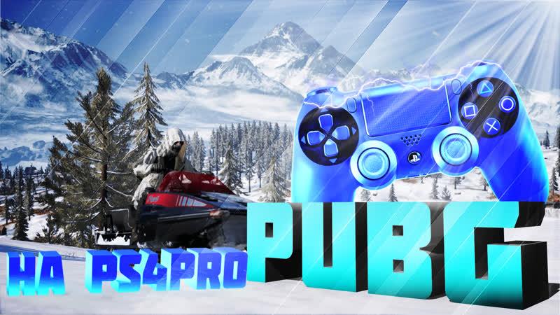 PUBG на PS4 PRO🔴 ПУБГ на ПС 4👿