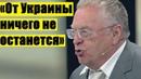Порошенко плохо КОНЧИТ Жириновский ЖЕСТКО МОЧИТ власть на Украине Смотреть всем