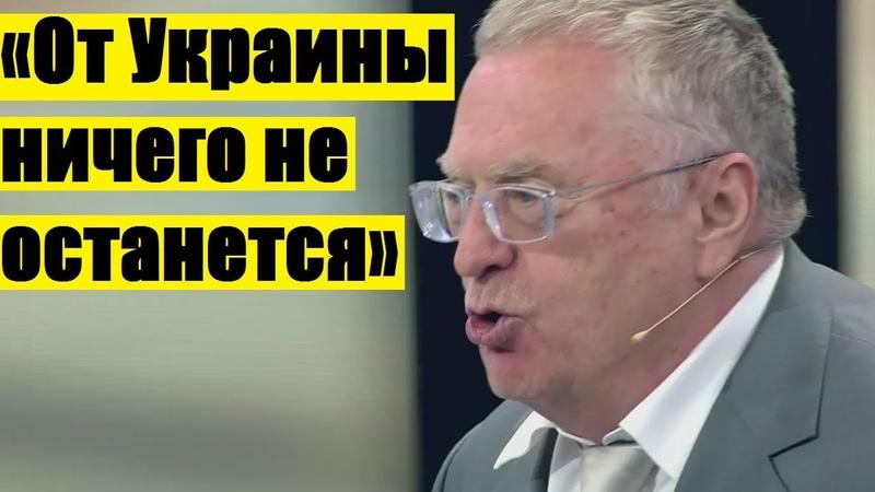 Порошенко плохо КОНЧИТ! Жириновский ЖЕСТКО МОЧИТ власть на Украине! Смотреть всем!