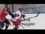 Хоккей. Финал VIII Фестиваля Ночной хоккейной лиги в Сочи. 11.30 4 мая 2019