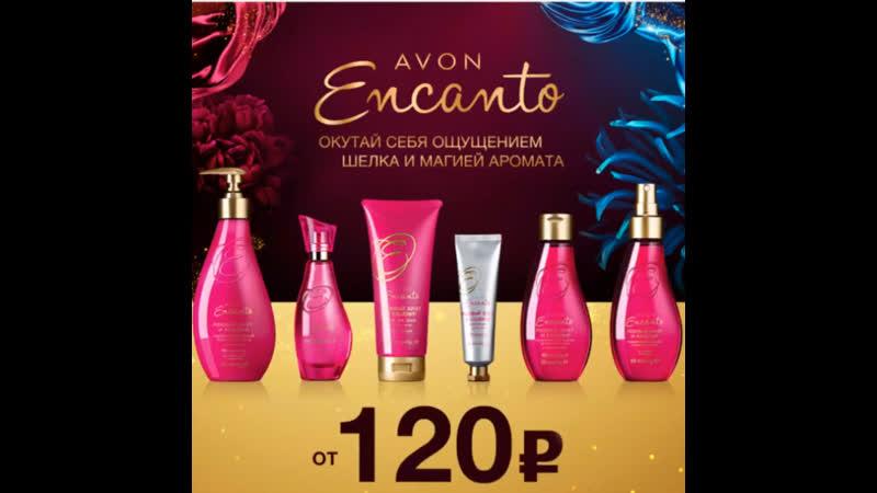 💙💜Новый бренд,покоривший мир Avon Encanto окутай себя ощущением шелка и магией аромата Avon Армавир