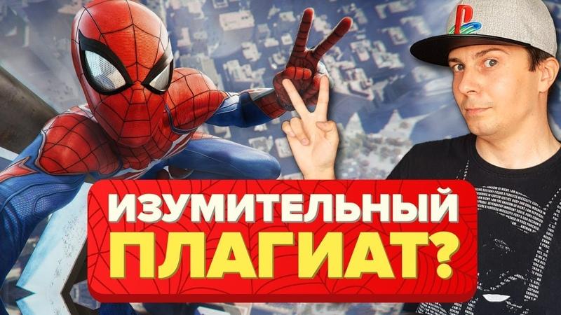 Поиграли в Marvel's Spider-Man. Брат-близнец Рыцаря Аркхема
