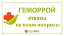 Лечение геморроя. Современные методы лечения геморроя Йошкар-Ола. Проктолог Йошкар-Ола.
