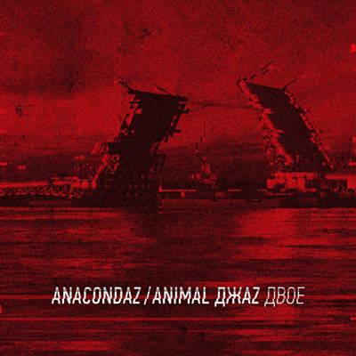 Anacondaz - Двое (feat. Animal ДжаZ) (Single)