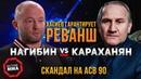 Хасиев гарантирует реванш Нагибина и Караханяна