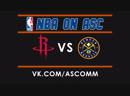 NBA Rockets VS Nuggets