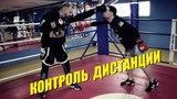 #12 - Контроль дистанции в Боксе - упражнения и советы #12 - rjynhjkm lbcnfywbb d ,jrct - eghfytybz b cjdtns