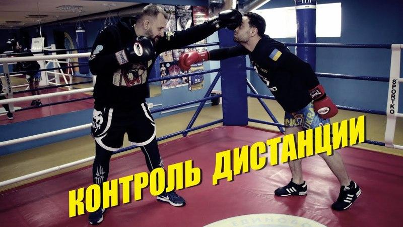 12 - Контроль дистанции в Боксе - упражнения и советы 12 - rjynhjkm lbcnfywbb d ,jrct - eghf;ytybz b cjdtns