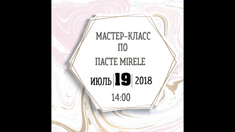 МК по пасте Mirele для мастеров
