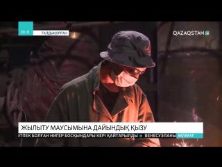 Алматы облысында қысқы жылыту маусымына дайындық қызу жүріп жатыр
