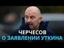 Черчесов - о заявлении Уткина