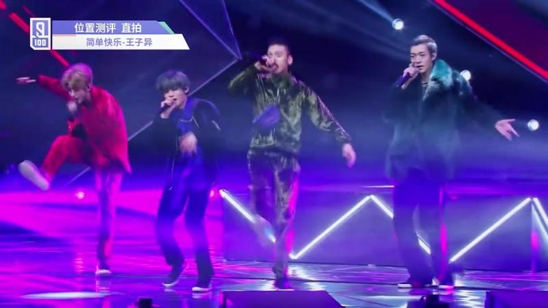 Idol Producer Group Evaluation 2_ Wang Ziyi Cam 《Papillon 巴比龙》Cover