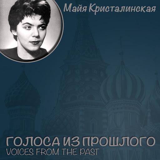 Майя Кристалинская альбом Ма́йя Кристали́нская / Голоса из прошлого
