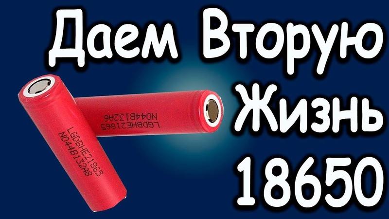Вторая Жизнь Литиевого АКБ 18650