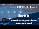 Iwex Новый облачный майнинг 2018 Без вложений Бонус 200 GHS на iwex.cc