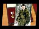 О герое России посмертно росгвардейце лейтенанте Павле Петрачкове вспоминает его сослуживец капитан Ильдар Ганиев