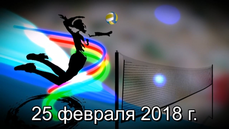 Волейбол 250218 Ъ