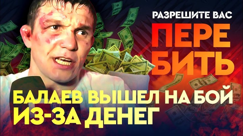 Марат Балаев о поведении Мирзаева уходе от тренера и долгах vfhfn fkftd j gjdtltybb vbhpftdf e jlt jn nhtythf b ljkuf
