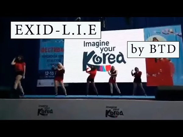 EXID - L.I.E cover by [Before The Dawn (BTD)]