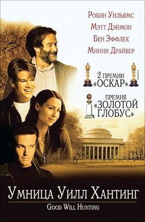 Умница Уилл Хантинг Good Will Hunting 1997