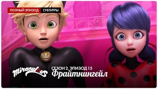 СЕЗОН 2, СЕРИЯ 15: ФРАЙТНИНГЕЙЛ (Русские субтитры) - ПОЛНАЯ СЕРИЯ | Miraculous 2: Приключения Ледибаг и Кота Нуара