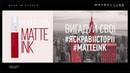 SuperStay Matte Ink и Надя Дорофеева 😍 ➥ Красные губы с Maybelline New York