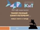 ИБО ЦДБ О Санкт Петербурге обзор книг2018
