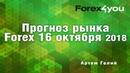 Прогноз рынка форекс на 16.10.2018