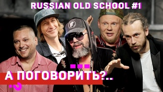 ШЕFF, Титомир, Мальчишник, Децл, Da Boogie Crew, Баскет и др. Cпецпроект «Russian old school». #1