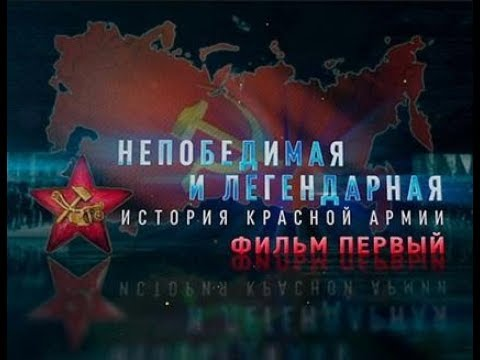 Непобедимая и легендарная. История Красной армии. (01 серия).2018.