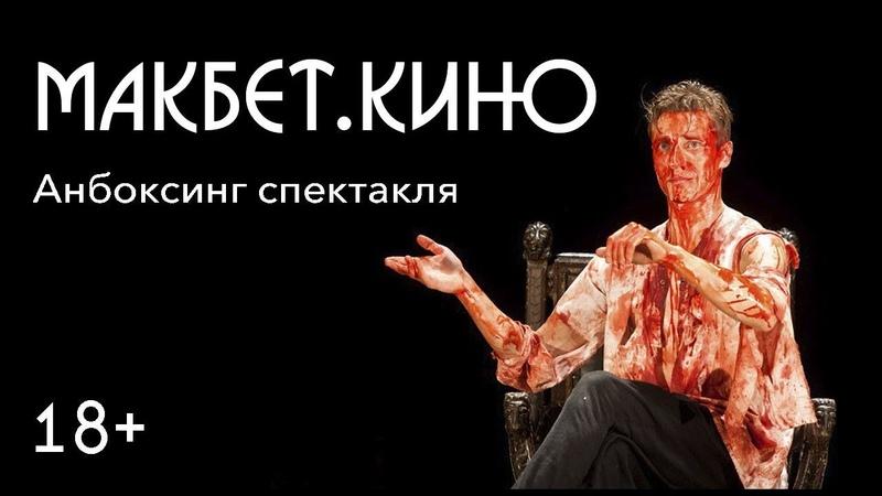 МАКБЕТ КИНО Ленсовета Анбоксинг спектакля 003