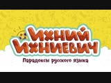Ихний Ихниевич. Парадоксы русского языка