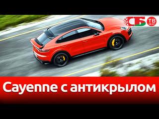 Cayenne с антикрылом   видео обзор авто новостей