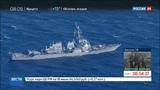 Новости на Россия 24 Найдены тела пропавших моряков с американского эсминца Fitzgerald