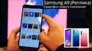 Самый тонкий Самсунг Галакси A9 реплика копия Samsung Galaxy A9