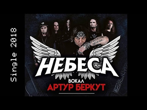 НЕБЕСА (вокал Артур Беркут) - Листья (2018) (Hard'n'heavy)