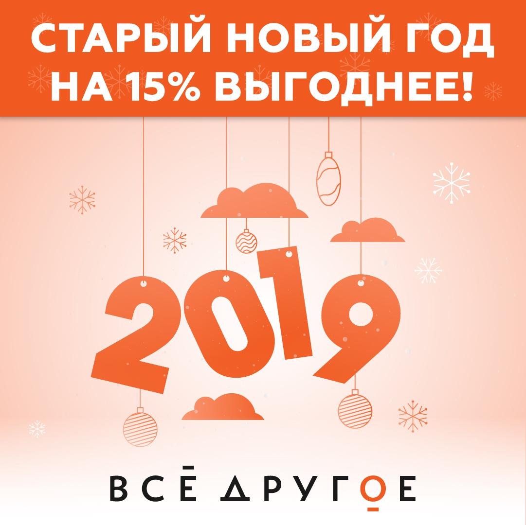 Афиша Скидки/ Все Другое/ Старый Новый год/