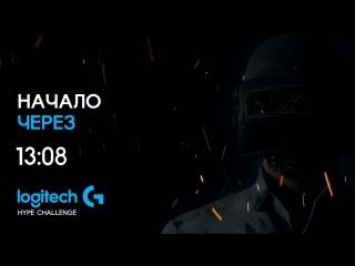 Logitech Hype Challenge PUBG — 1 квалификация