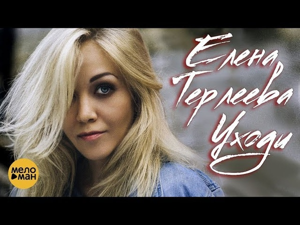 ЕЛЕНА ТЕРЛЕЕВА - Уходи / (Official Video 2018) / Премьера!