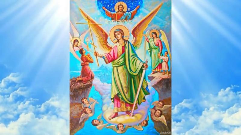3 Канона Иисусу Сладчайшему, Пресвятой Богородице, Ангелу Хранителю (ускоренный вариант)