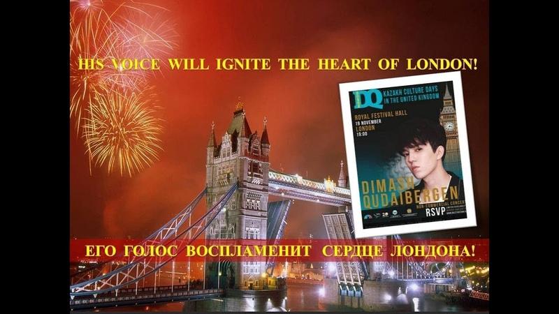 ENG DIMASH His voice will ignite the heart of london Его голос воспламенит сердце Лондона
